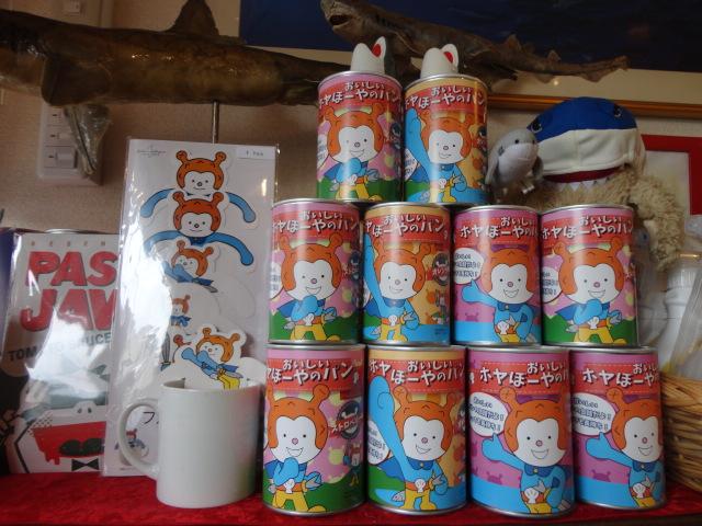 おいしい「ホヤぼーや・パンの缶詰」_e0263052_18582633.jpg