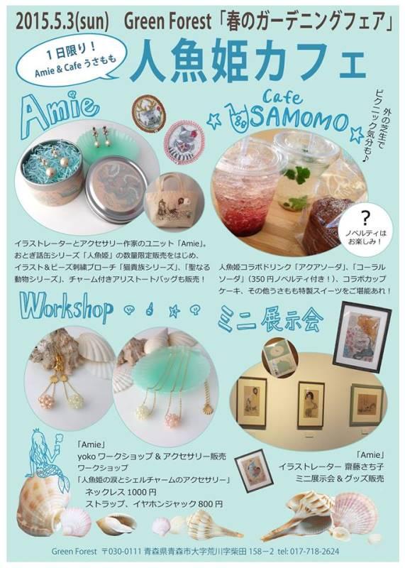 【5/3一日限定】Amie&Cafeうさもも「人魚姫カフェ」オープン!(グリーンフォレスト・青森市)_f0228652_150363.jpg