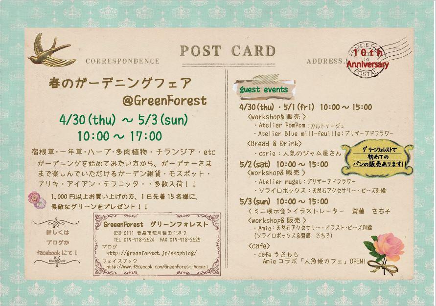 【5/3一日限定】Amie&Cafeうさもも「人魚姫カフェ」オープン!(グリーンフォレスト・青森市)_f0228652_1523040.jpg