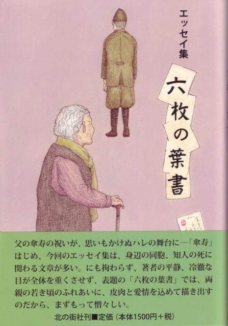 千葉由紀子・著「六枚の葉書」、装丁担当いたしました。_f0228652_23411145.jpg