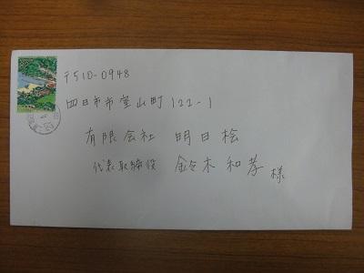 ご縁に感謝_e0010955_22274918.jpg