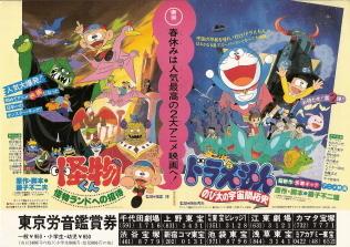 『怪物くん/怪物ランドへの招待』(1981)_e0033570_18584627.jpg