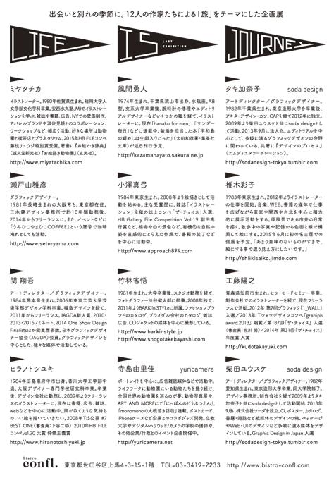 企画展「Life is Journey」_c0154575_19172830.jpg