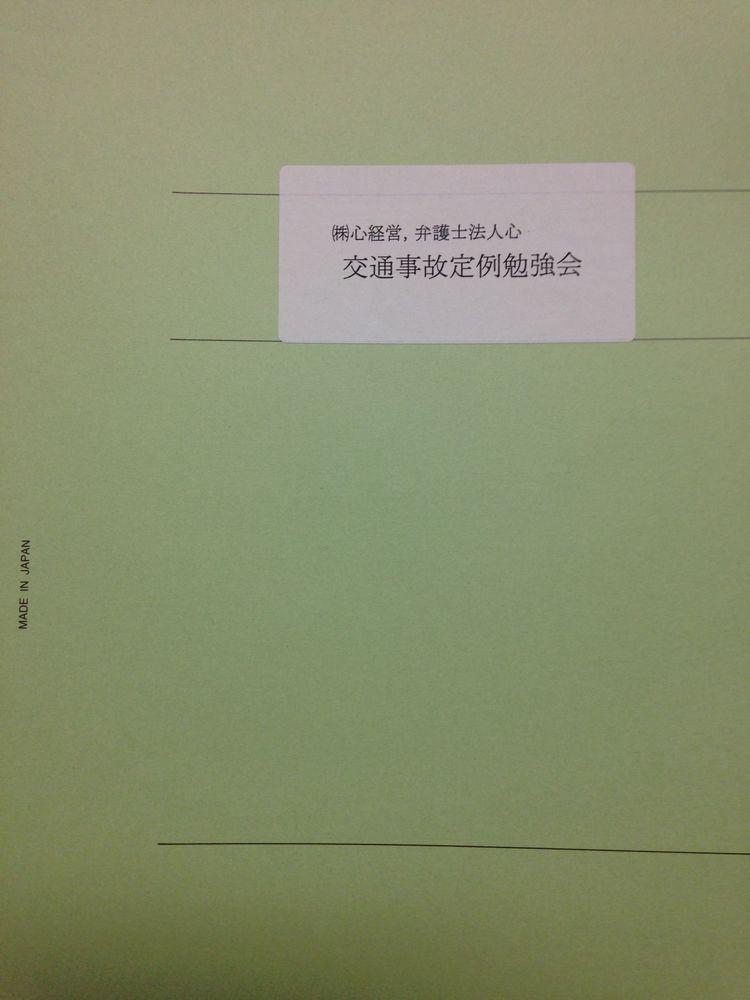 交通事故勉強会_c0234975_94592.jpg