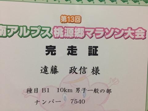 マラソン_c0131878_6813100.jpg