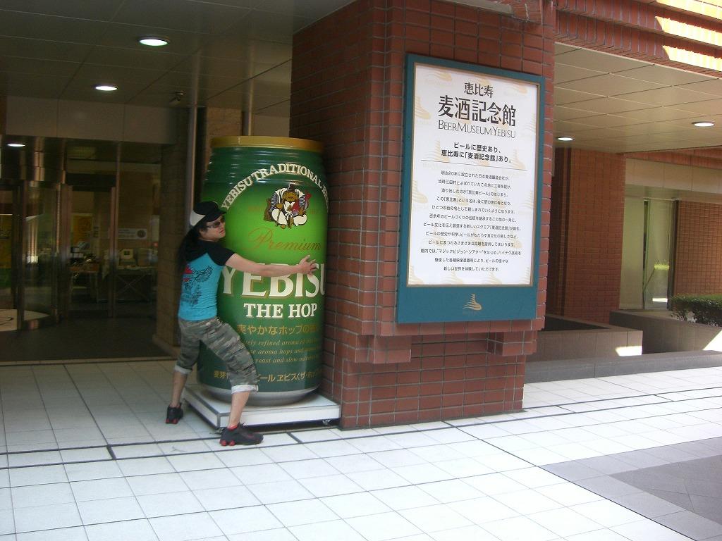 恵比寿麦酒記念館 【2008/7/25】_d0061678_16382229.jpg