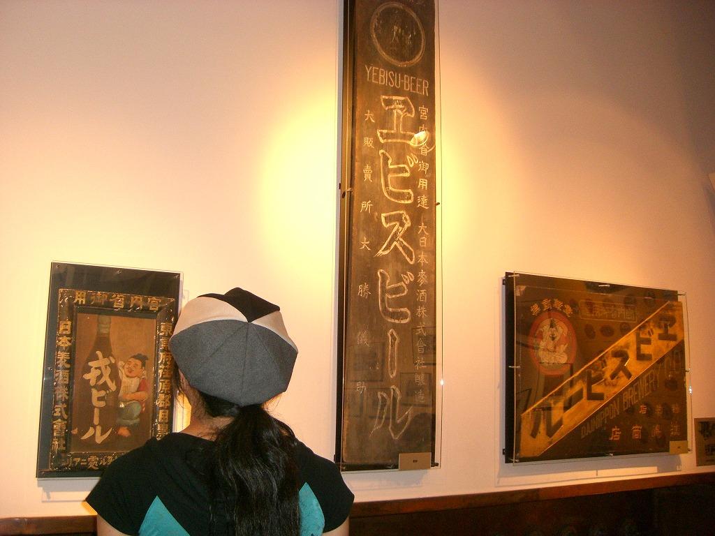 恵比寿麦酒記念館 【2008/7/25】_d0061678_1639052.jpg