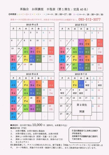 茶論会 お茶講座 第1期生募集_c0335087_12405815.jpg