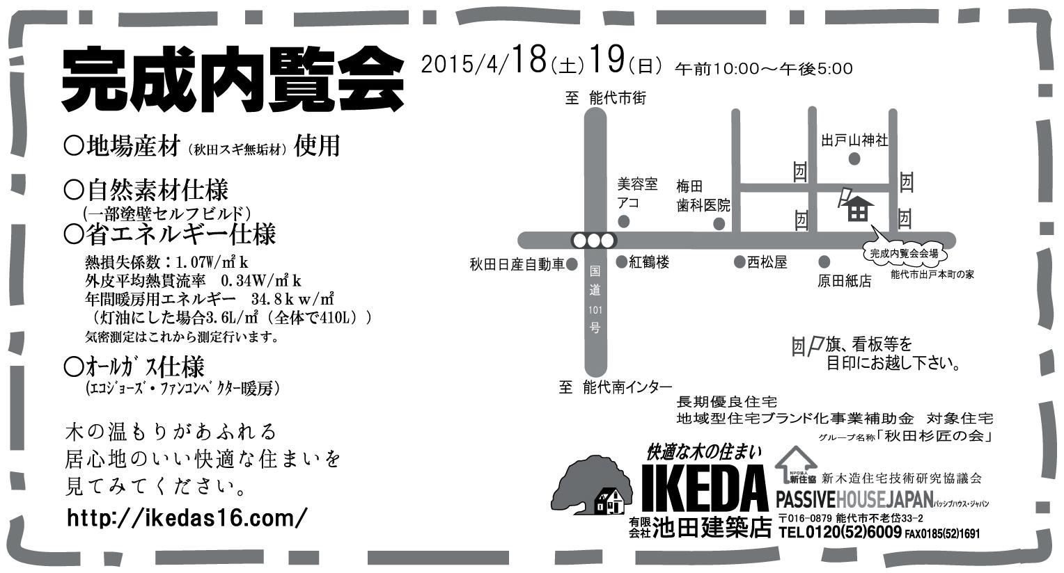 Y様邸「出戸本町の家」完成内覧会を開催します。_f0150893_18371605.jpg