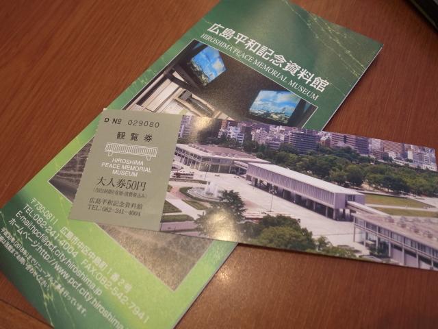 広島平和記念資料館~広島護国神社_f0197703_10145565.jpg
