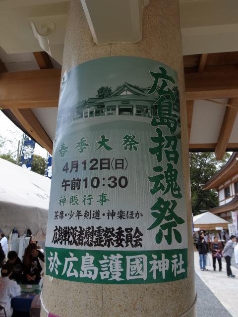 広島平和記念資料館~広島護国神社_f0197703_10331951.jpg