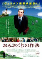映画 おみおくりの作法_b0190930_1832954.jpg