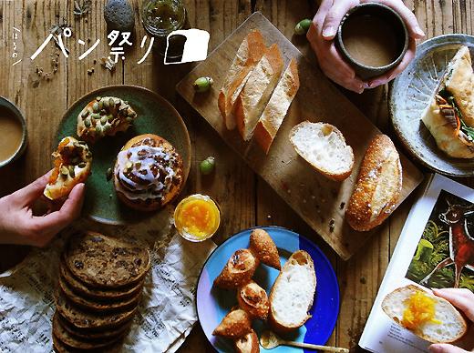 「はるの、パン祭り」@鬼子母神_b0241033_0263722.jpg