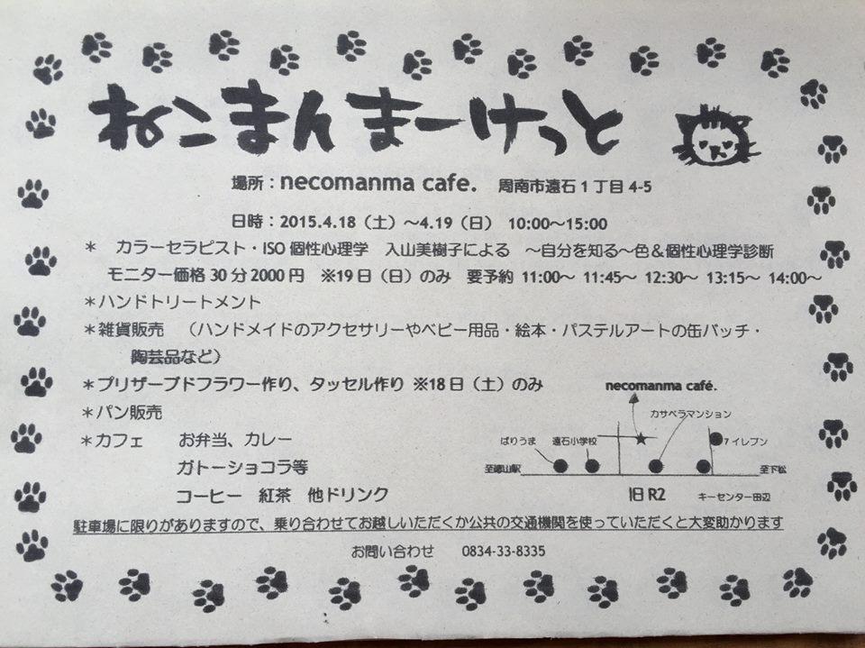 4月18日(土)・4月19日(日)はnecomanma cafeで「ねこまんまーけっと」☆_f0183846_22105551.jpg