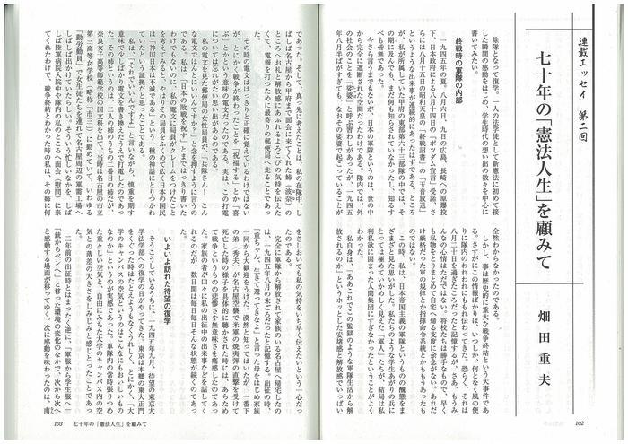 憲法便り#733:畑田重夫先生が『民主文学』連載エッセーで ...
