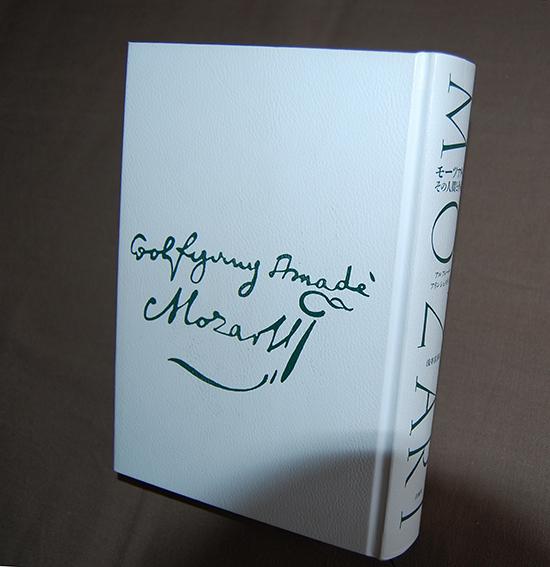 『モーツァルトその人間と作品』_d0021969_11544156.jpg