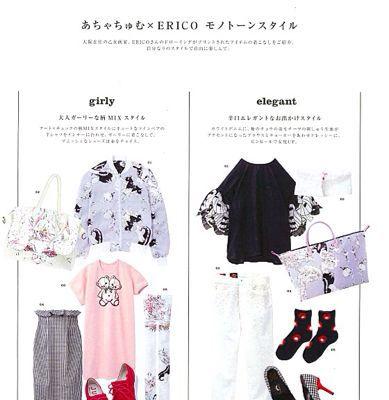 あちゃちゅむ ×ERICO in zipper_f0068174_940378.jpg
