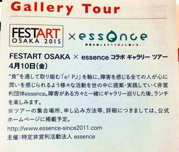 手話通訳つきFESTART OSAKA×essenceコラボギャラリーツアー開催しました_a0277483_22393131.jpg