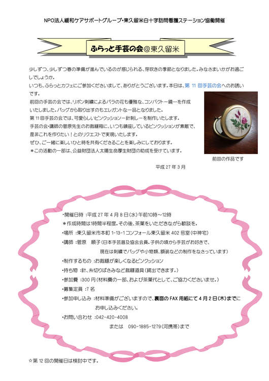 第11回ふらっと手芸の会 @ 東久留米へのお誘い_e0167087_170796.jpg