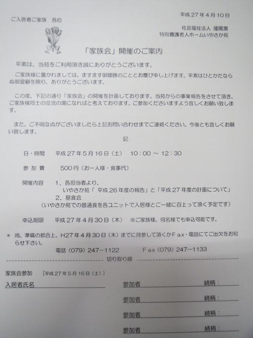 家族会_a0158095_10461244.jpg