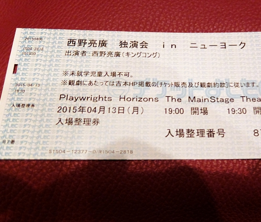キングコング西野さんのNYでの独演会に行ってきました_b0007805_1303284.jpg
