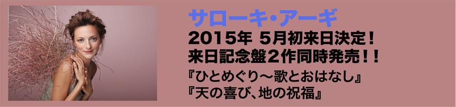 新作2作同時発売&サローキ・アーギ来日記念の特設サイト、オープン!_e0193905_14261470.jpg