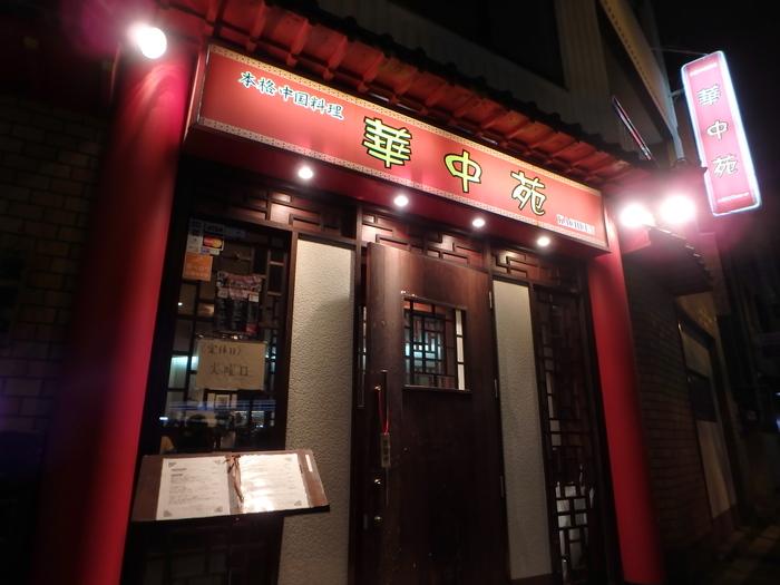 今ちゃんの実は 中国料理 華中苑 桜ノ宮_f0209122_1958562.jpg