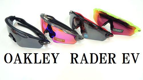 OAKLEY-オークリー- NEWモデル 【RADER EV™】 入荷しました! by 甲府店_f0076925_14515966.jpg