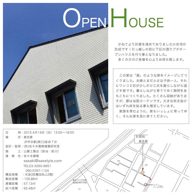 オープンハウスのご案内!_d0093672_9462932.png