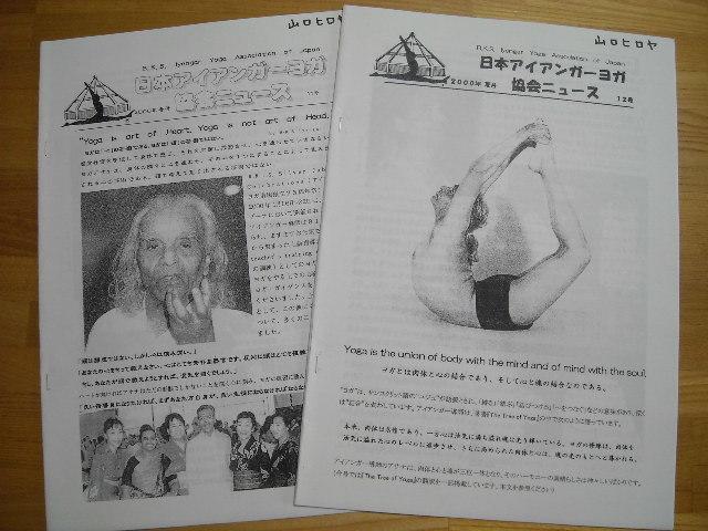 短期連載「協会ニュースレターの歴史・その6」_a0274392_01361492.jpg