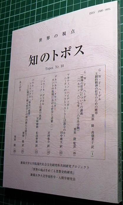 新潟大『世界の視点──知のトポス』第10号はグラネルのデリダ論などを掲載_a0018105_11365017.jpg
