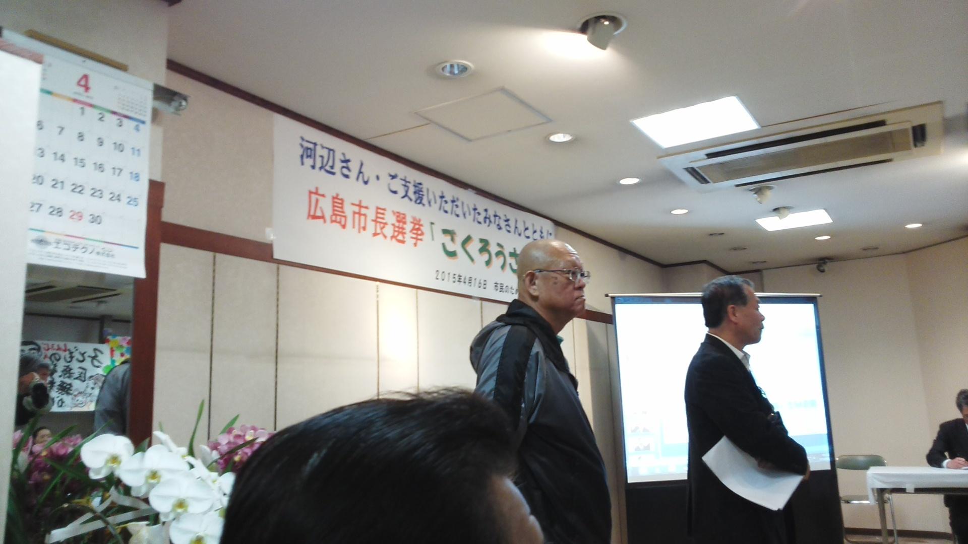 広島市長選挙 河辺たかふみさんご苦労様会_e0094315_18352147.jpg