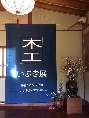 3/28(土)~4/12(日)「いぶき会-春風の作品展」終了しました_c0110117_15534239.jpg