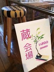 3/28(土)~4/12(日)「いぶき会-春風の作品展」終了しました_c0110117_16103891.jpg