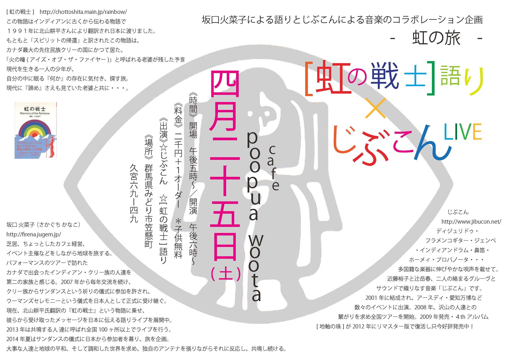 虹の戦士ライブ×じぶこんLIVE_c0303618_23315346.jpg