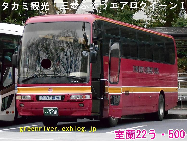 タカミ観光 22う500_e0004218_194701.jpg