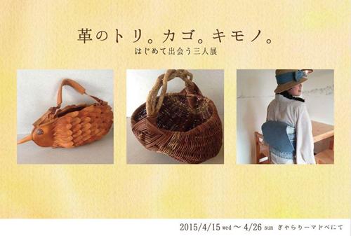 tobira…Shigemi Suzuki 10日間だけの私のアトリエ...終了致しました。/ぎゃらりーマドベ_a0251920_10532842.jpg