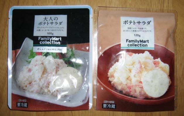 ファミマの大人の基準は?ポテトサラダ食べ比べ_b0081121_6293115.jpg