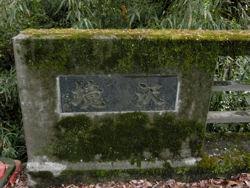 お茶壷道中(甲州街道) 上野原から相模湖へ_f0019247_1941834.jpg