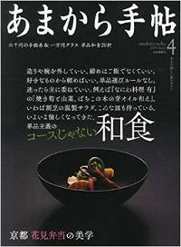 ■掲載誌「あまから手帖4月号」_b0148849_116159.png
