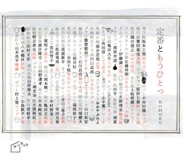 定番ともうひとつ      KOHORO10周年企画展_b0148849_12362358.jpg
