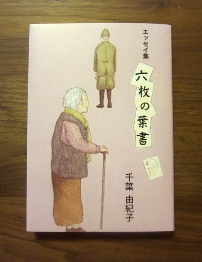 千葉由紀子・著「六枚の葉書」、装丁担当いたしました。_f0228652_1657504.jpg