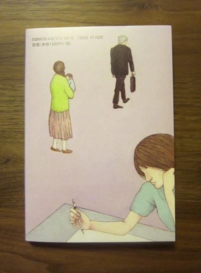 千葉由紀子・著「六枚の葉書」、装丁担当いたしました。_f0228652_165825.jpg