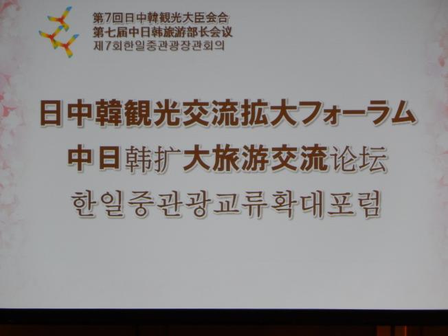 「最大の問題は、日本人が中韓両国に行かなくなったこと」なのだろうか?(第7回 日中韓観光大臣会合)_b0235153_10572157.jpg