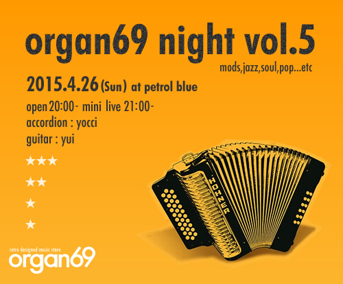 organ69 night vol.5_e0045459_17573541.jpg