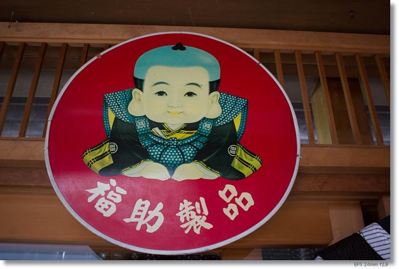 奈良町_c0054876_17221851.jpg