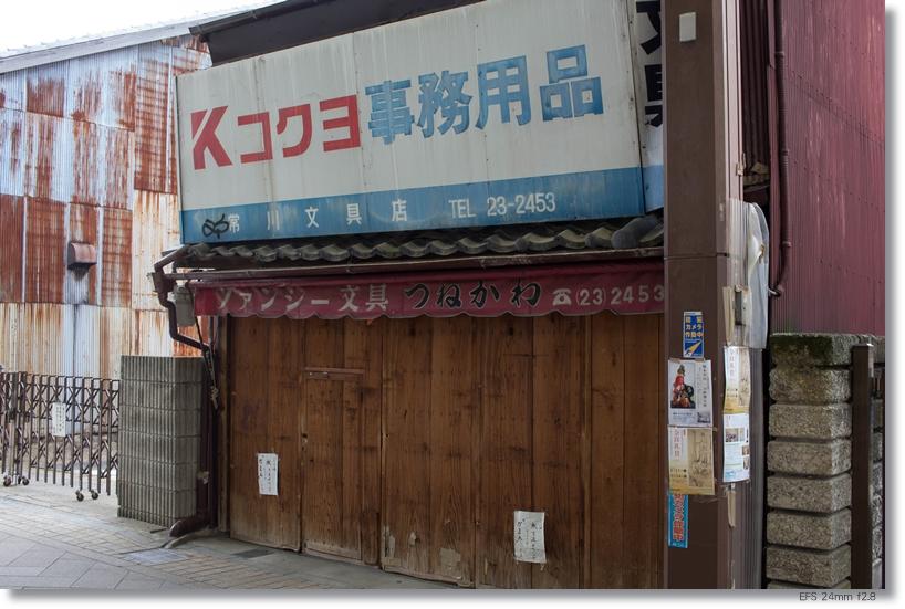 奈良町_c0054876_1722871.jpg