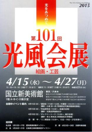 第101回光風会展_e0126489_14554487.jpg