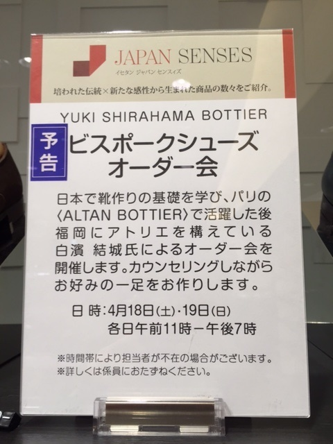 YUKI SHIRAHAMA BOTTIER オーダー会のご案内_b0226322_20475014.jpg