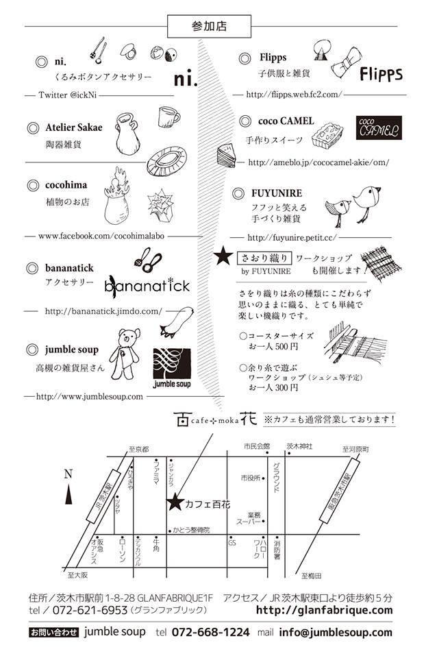 4/19(sat.) jumble market vol.2 !!!_a0142923_13445089.jpg